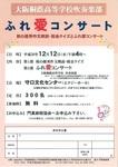 181210ふれ愛コンサート.jpg