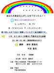 こと知っていますか?LGBTの 第4回 まりちゃま&チクちゃん (2).jpg
