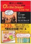 200713告知イベントポスター.jpg