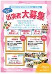 20180410【市民ミュージカル】門真市広報連絡表添付資料.pdf.jpg
