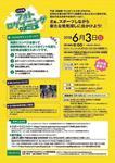 20180416【フォトロゲイニング】門真市広報連絡表.pdf.jpg